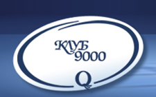 КЛУБ 9000